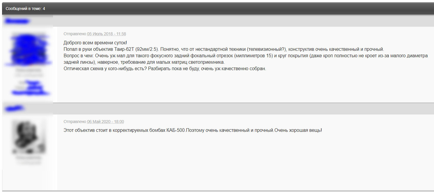 Скриншот темы форума Пента-клуба