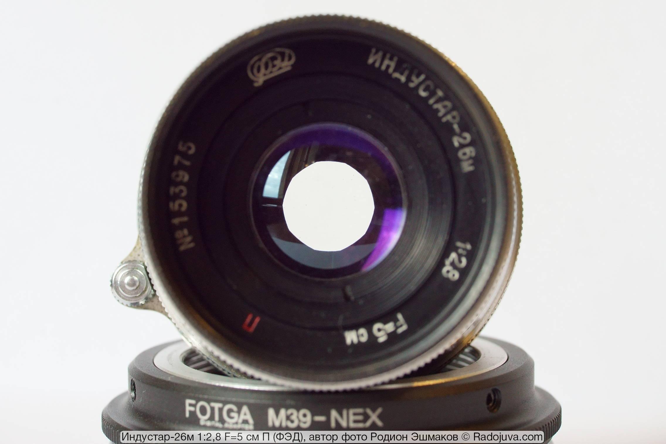 Вид входного зрачка объектива при прикрытой диафрагме.