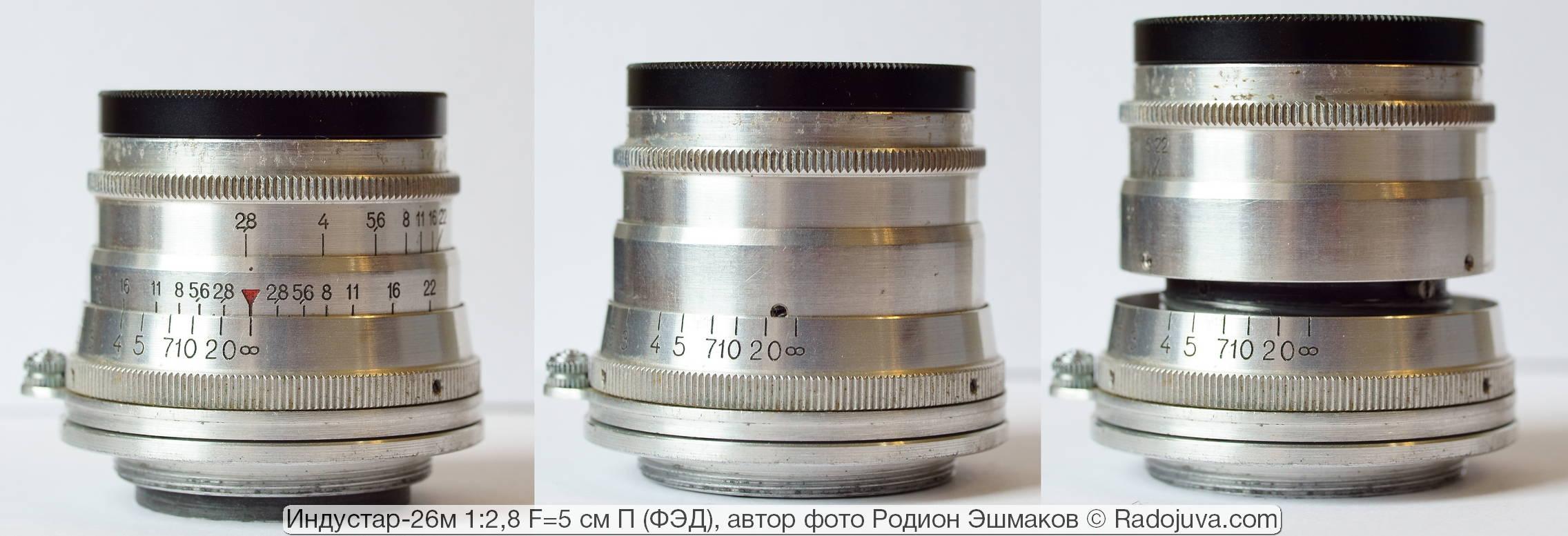 Модифицированный Индустар-26м при фокусировке на бесконечность, при фокусировке на 1 м и при МДФ~0.4 м.