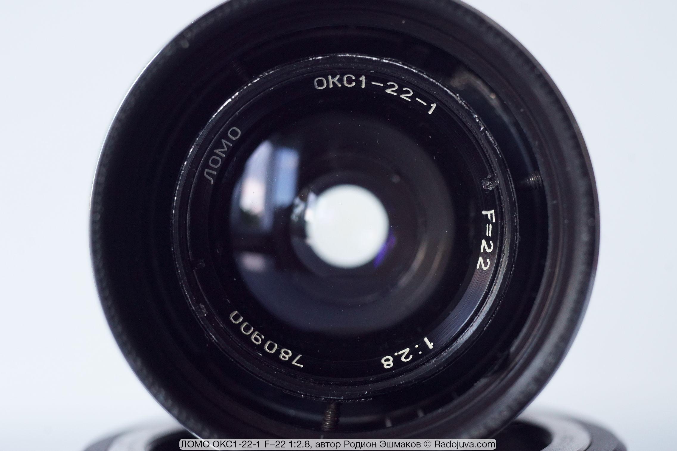 Оптика ОКС1-22-1 на просвет.