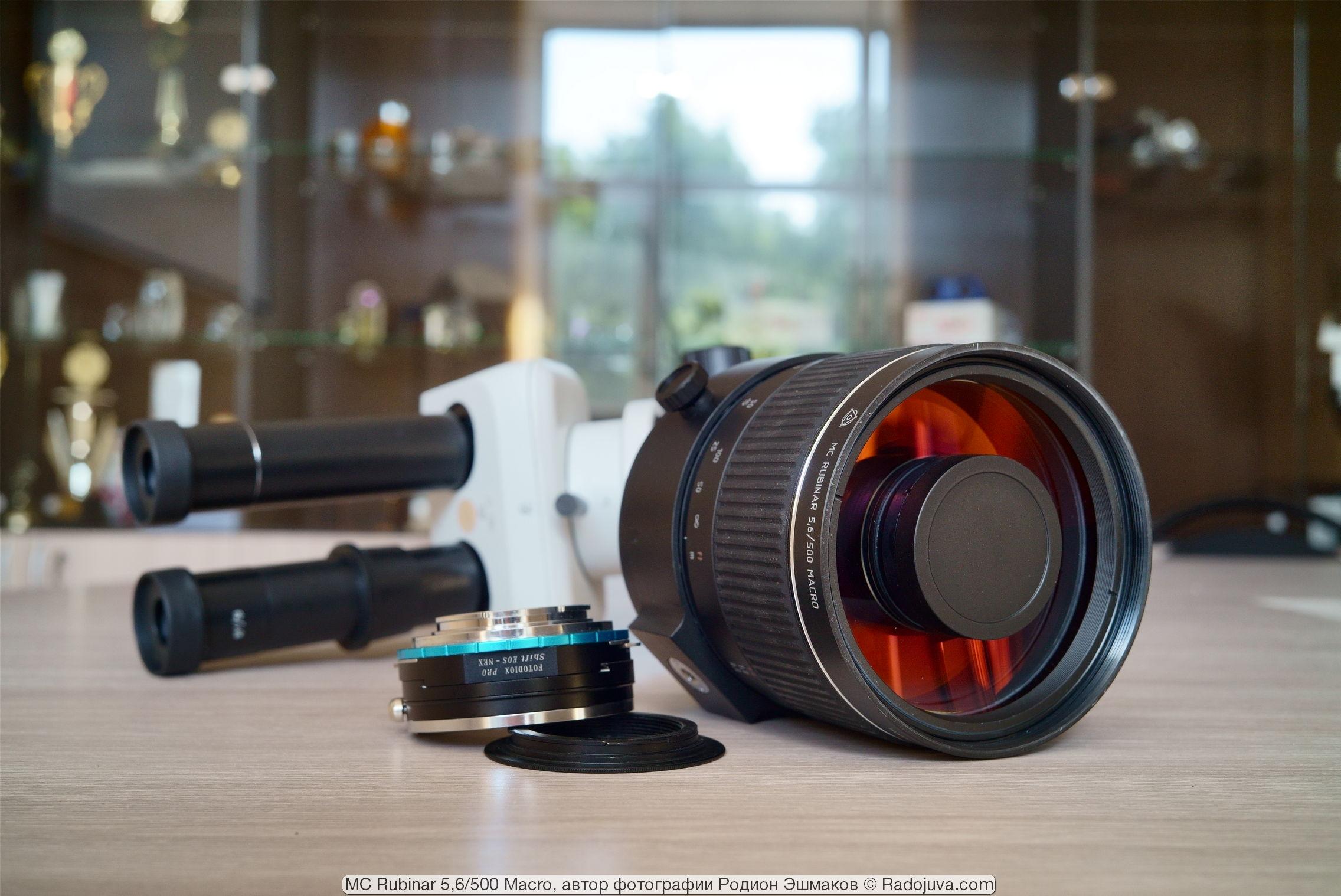 Рубинар 500/5.6, адаптеры для установки на камеру и микроскопная голова (тоже ЛЗОС) на заднем плане — для антуража.