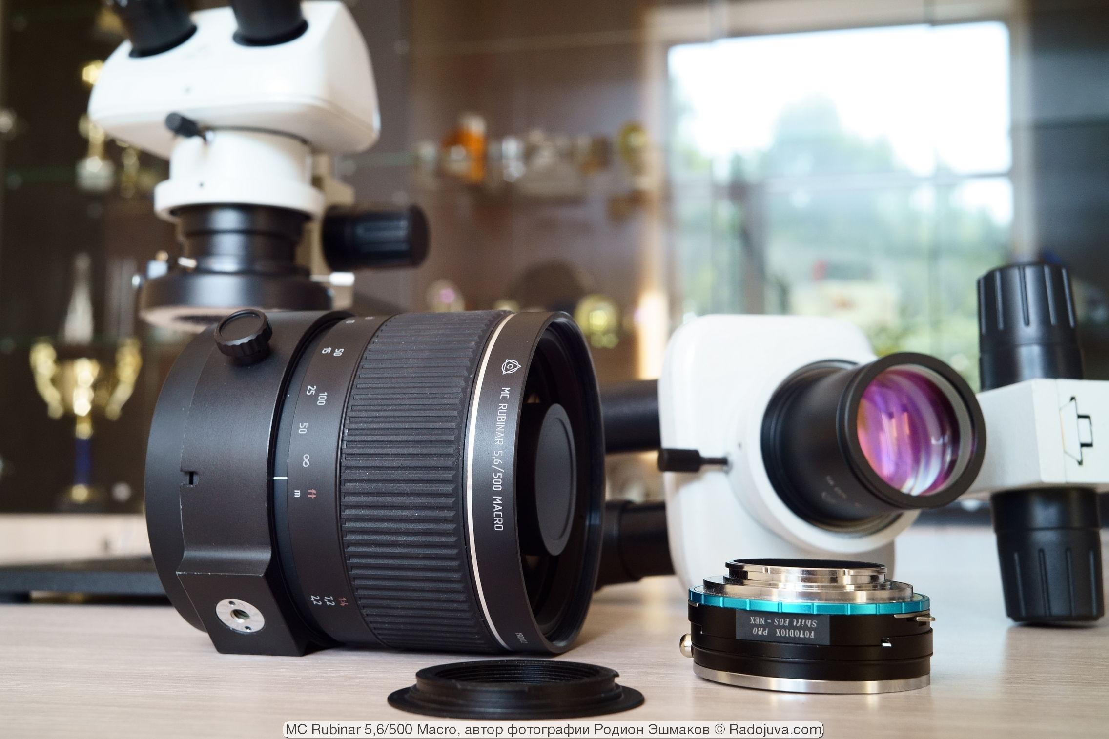 Рубинар 500/5.6, адаптеры для установки на камеру и микроскопы (тоже ЛЗОС) на заднем плане — для антуража.